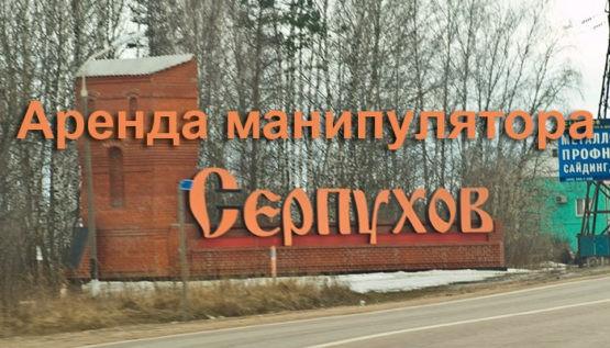Аренда манипулятора в Серпухове